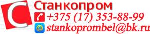 "ООО ""Станкопром"""